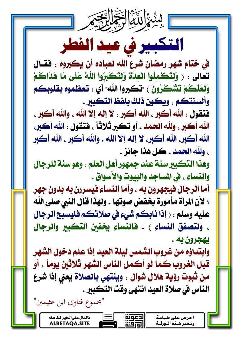 أخوتي في الله أحيوا سنة التكبير هذه الليلة وارفعوا بها أصواتكم حتى تصل عنان السماء قياما وقعودا وعلى جنوبكم أما النساء فيخفض Ramadan Ramadan Kareem Happy Eid