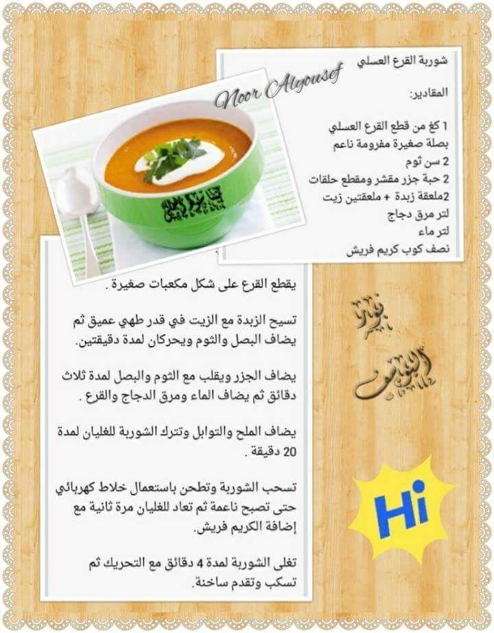 شوربة القرع العسلي Food Arabic Food Recipes