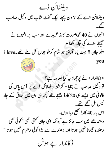 Valentine Day Funny Love Story Funny Quotes Valentine S Day Quotes Funny Love Story