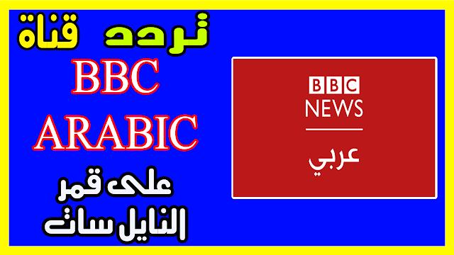 تابع تردد قناة بي بي سي عربي ومتابعة مستمرة للأحداث أول بأول بالشرق الأوسط تابع تردد قناة بي بي سي عربي ومتابعة مستمرة للأحداث أول بأول بالش News Bbc News Bbc
