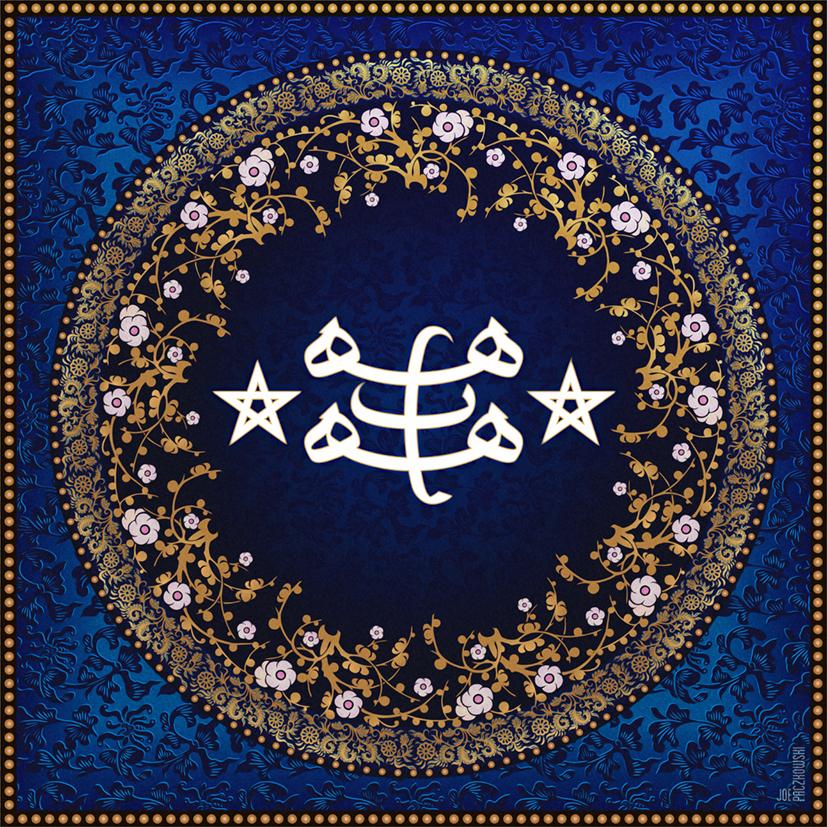 An Artistic Rendering Of The Bahai Faiths Nine Pointed Star Symbol