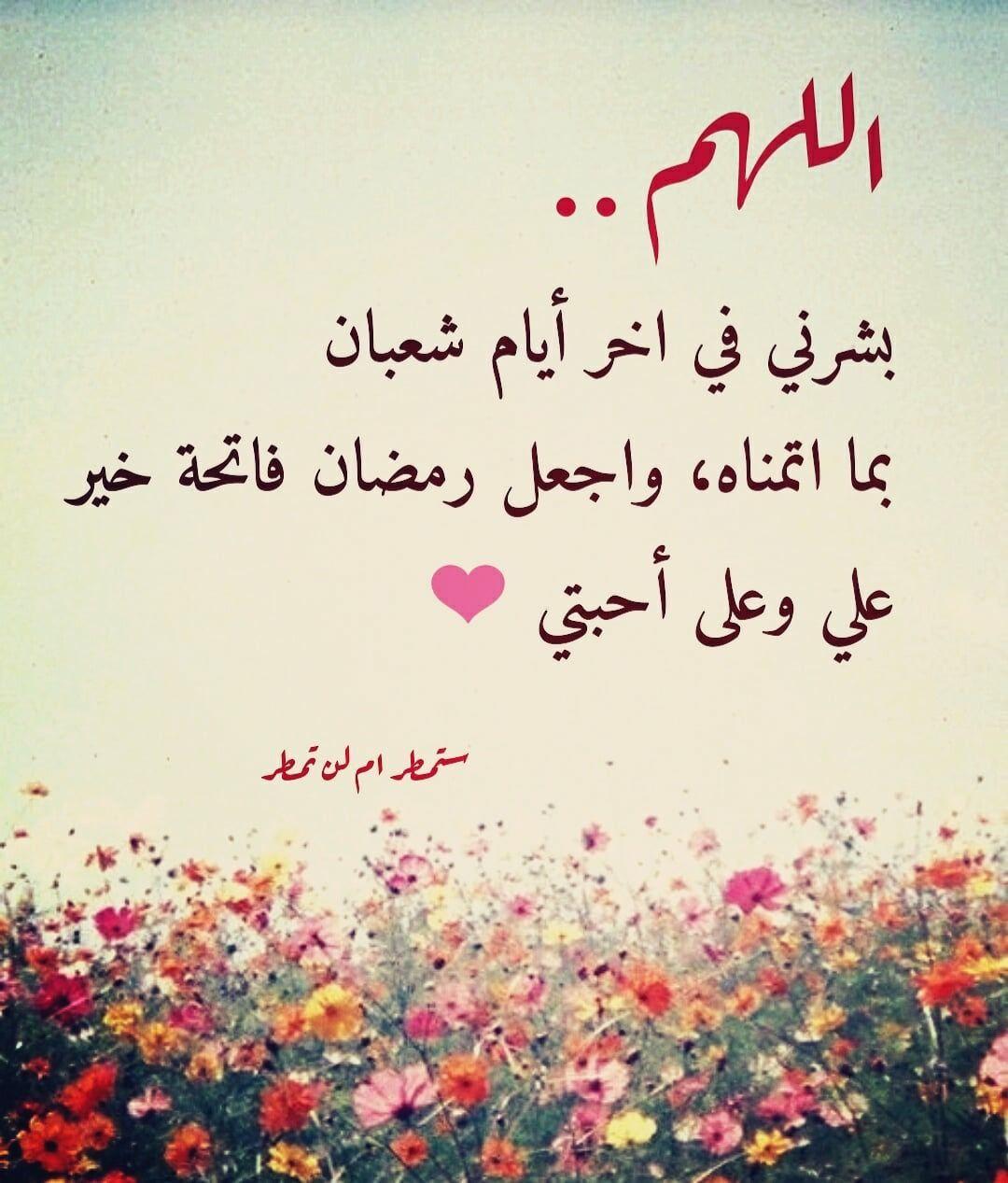 اللهم آمين Islamic Pictures Ramadan Islam Quran
