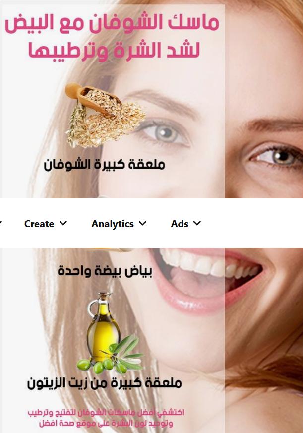 ماسك الشوفان للبشرة الدهنية والجافة لعلاج وشد وتفتيح البشرة وترطيبها Makeup Beauty Jewelry