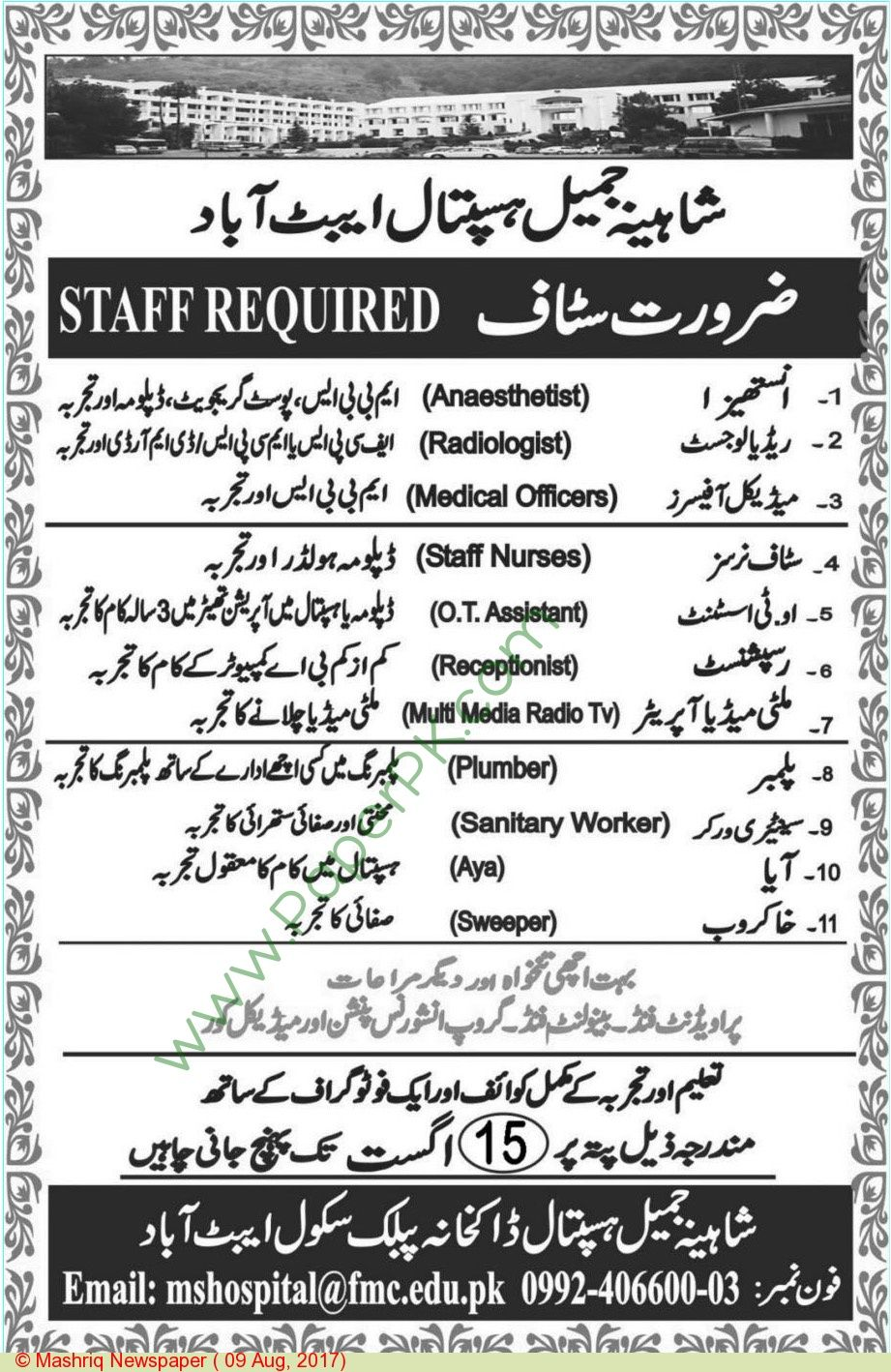 Shaheen Jamil Hospital Abbottabad Jobs  Jobs In Pakistan