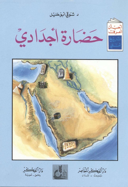 سلسلة أحب أن أعرف تاريخ أمتي لشوقي ضيف Arabic Books Pdf Books Reading Free Books Download