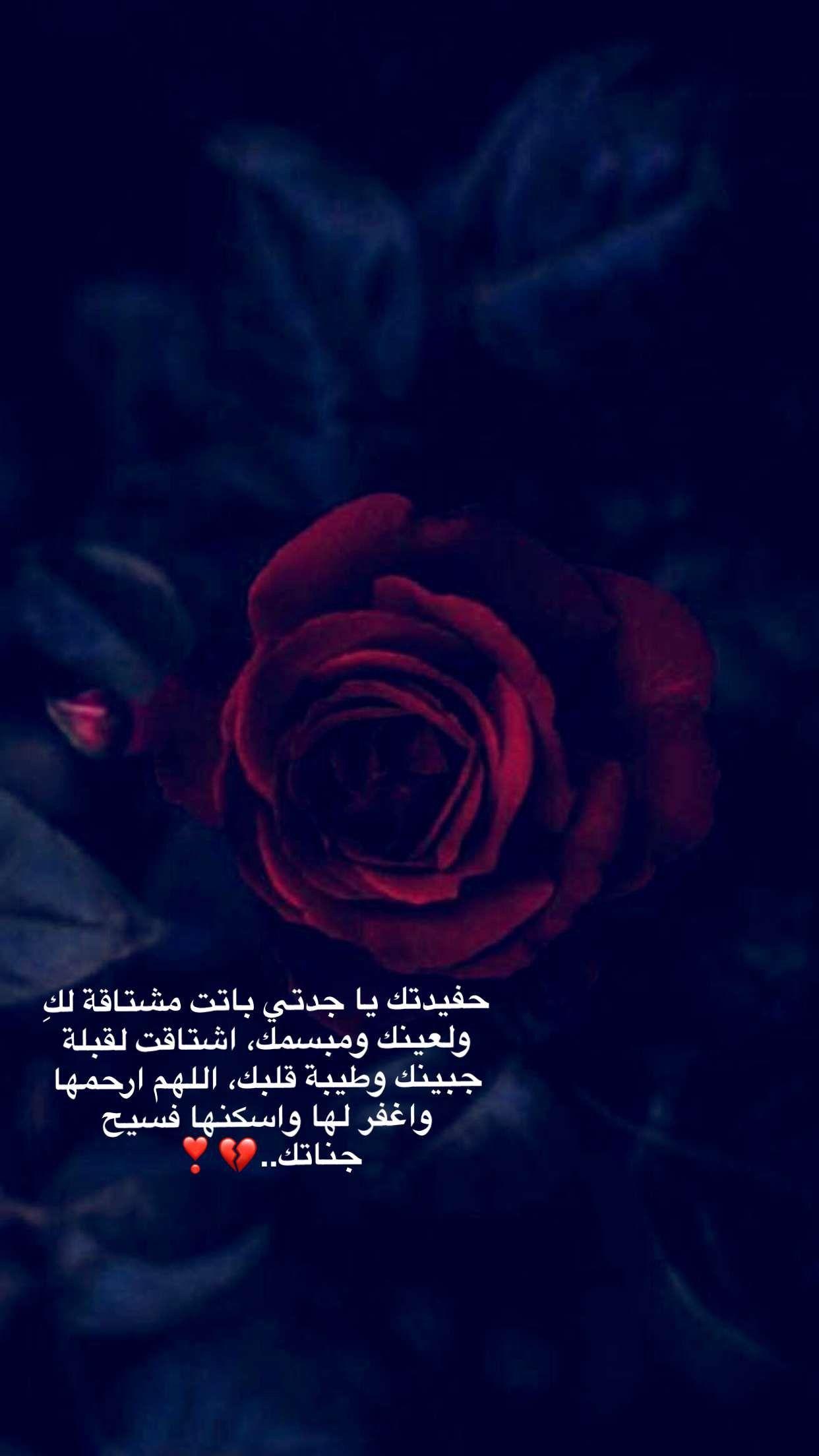 Desertrose جدتي الحبيبة Beautiful Arabic Words Arabic Love Quotes Words Quotes