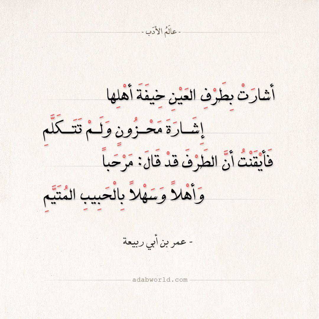 شعر عمر بن أبي ربيعة أشارت ب طرف العين خيفة أهلها عالم الأدب In 2021 Beautiful Arabic Words Love Words Quotes