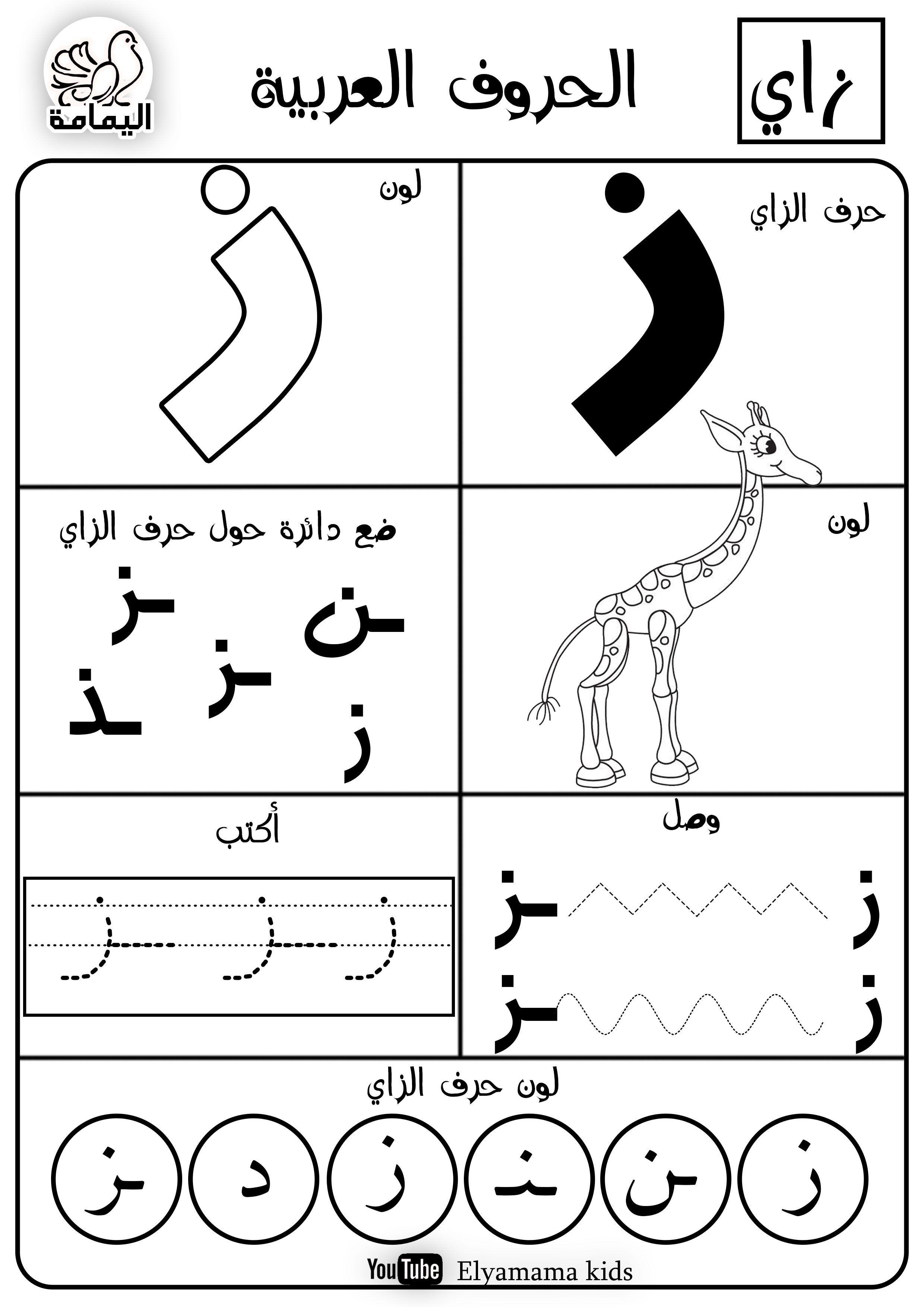 Urdu Haroof Matching Worksheet