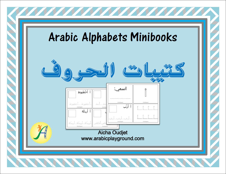 Arabic Alphabets Minibooks