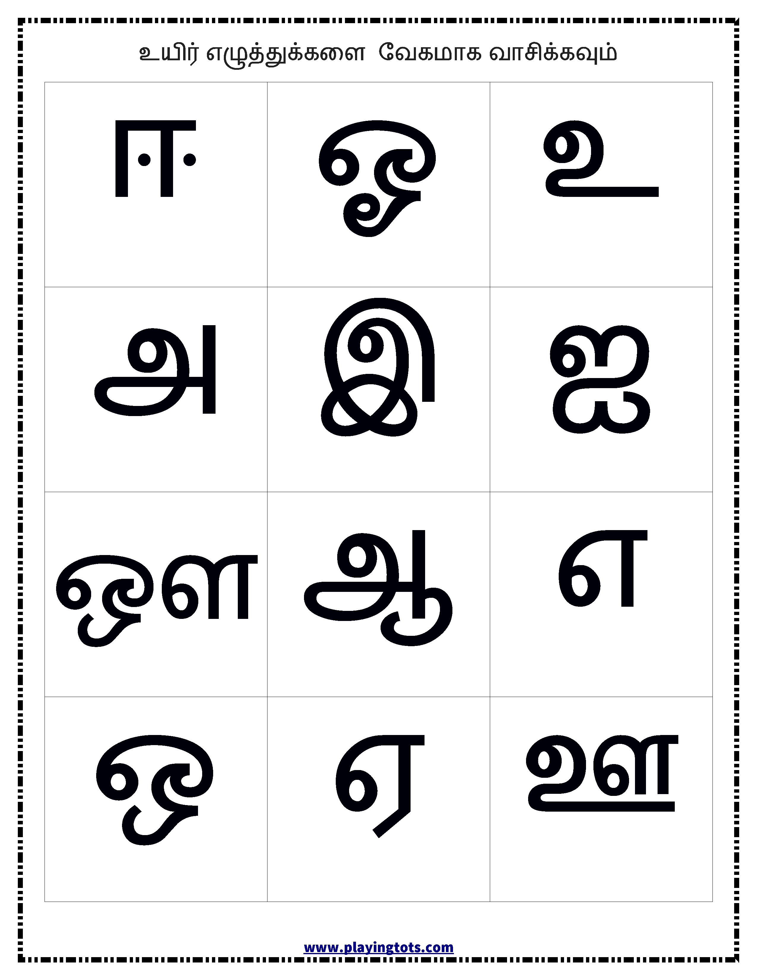 Tamil Handwriting Practice Worksheets