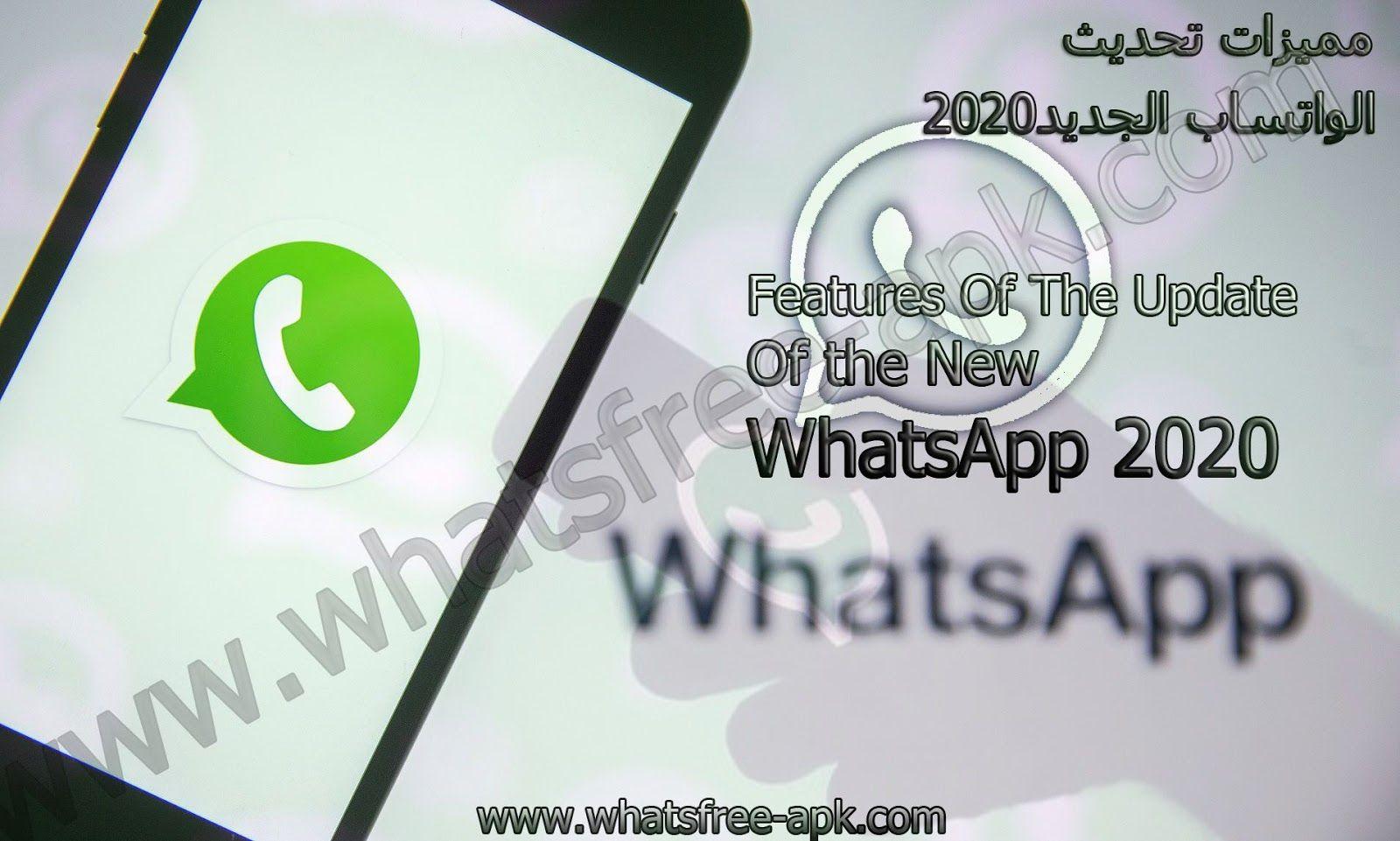 مميزات تحديث الواتساب الجديد 2020 Whatsapp Incoming Call News