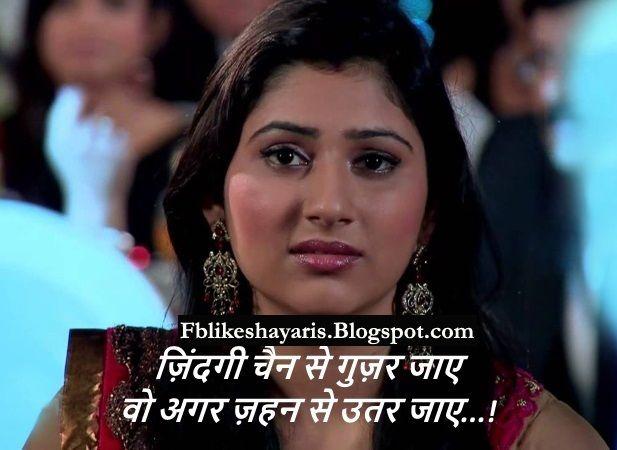 Heart Touching Two Lines Sad Hindi Shayari On Beautiful Girl Epic