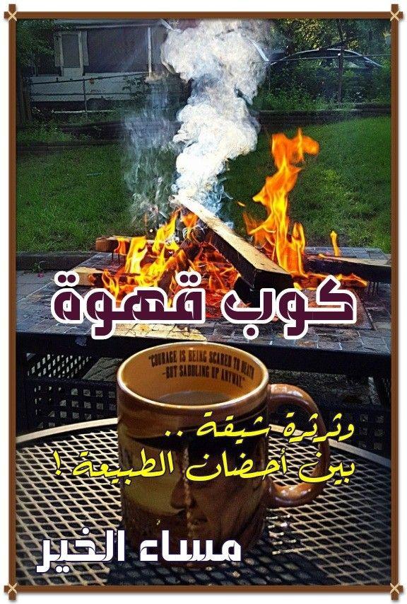 كوب قهوة وثرثرة شيقة بين أحضان الطبيعة مساء الخير Outdoor Decor Outdoor Coffee Break