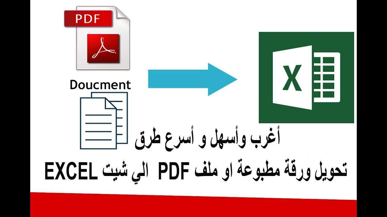 اغرب واسهل طريقة لتحويل ورقة مطبوعة او ملف Pdf الي شيت Excel يمكن التعدي In 2021