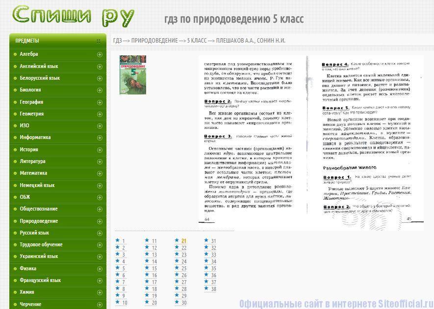 Гдз по русскому языку ю.п. пичугов, а.п. крема класс