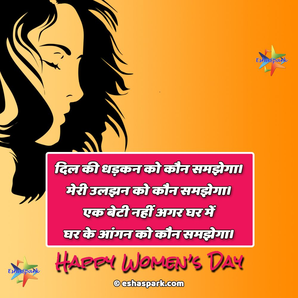 Women's Day Quotes in Hindi   Women's Day Wishes in Hindi ...