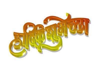 Marathi Text Hardik Shubhechha Freebek Banner Pinterest