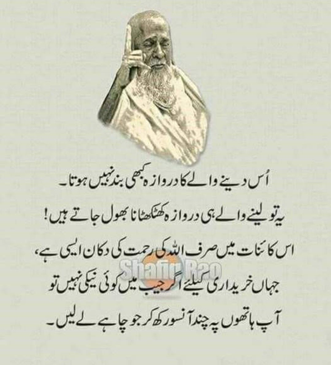 Pin by Ayesha Imran on Advice (With images) Urdu quotes
