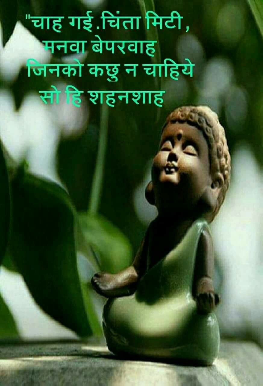 fairy poem in hindi