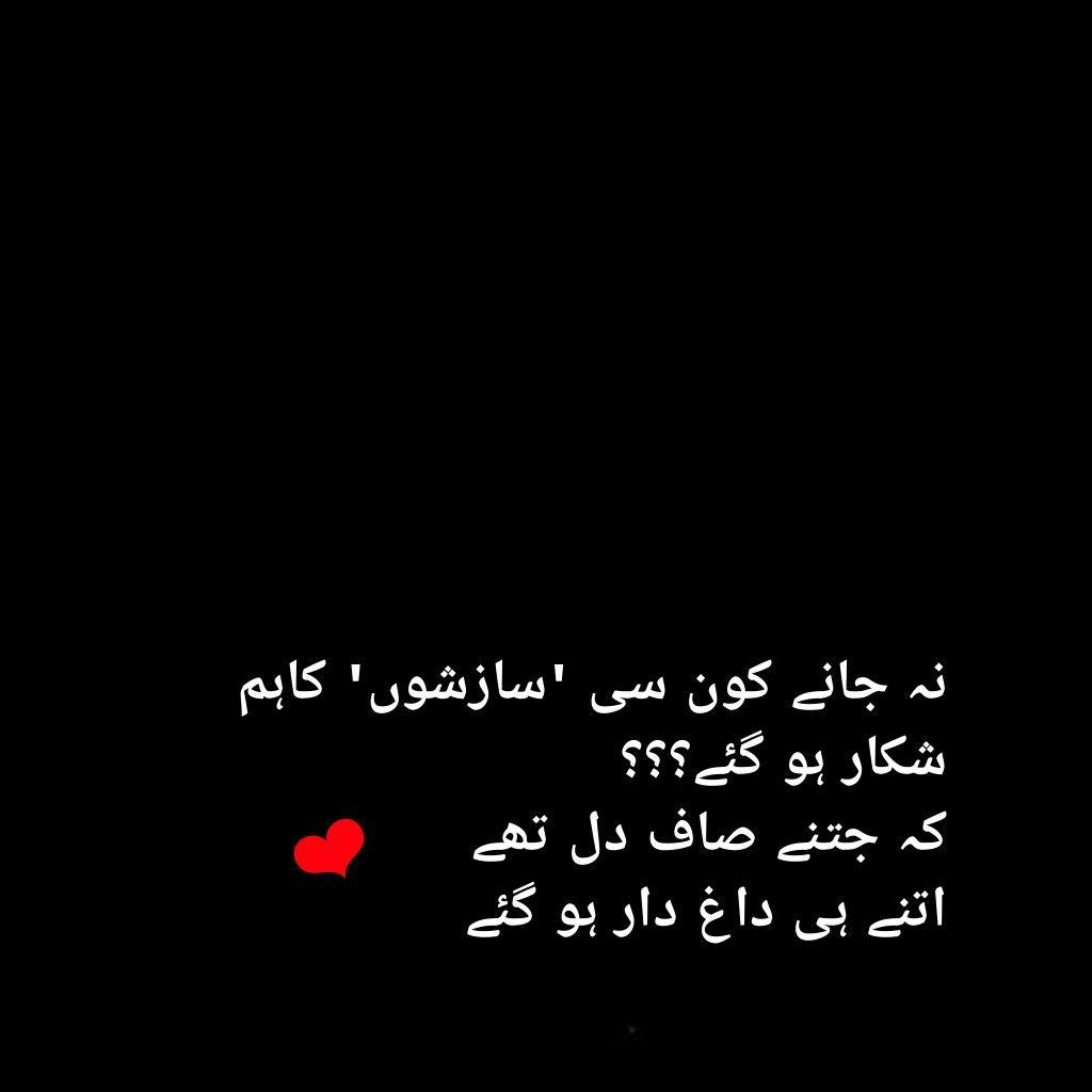 Pin by Manahil khan khan on bè hâppy | My poetry, Wise ...