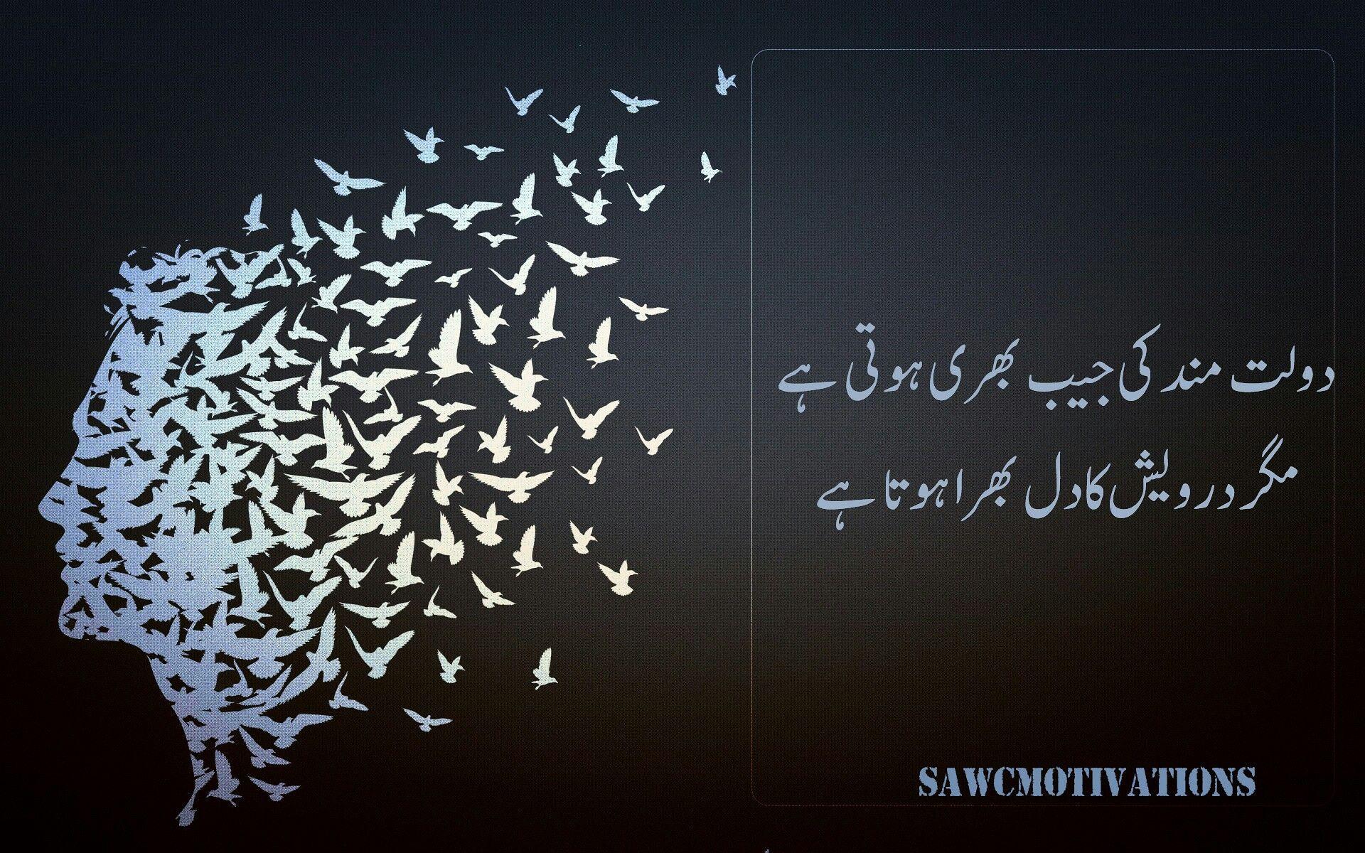 sawcmotivations Quotes Urdu Quotes Hub chaahat Pinterest