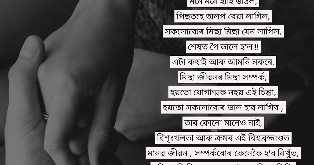 Assamese Quotes And Poems Assamese Language Assamese Writers Philosophy Psychology Education Assam Teacher Poems Love Poems About Life Poems Love Poems