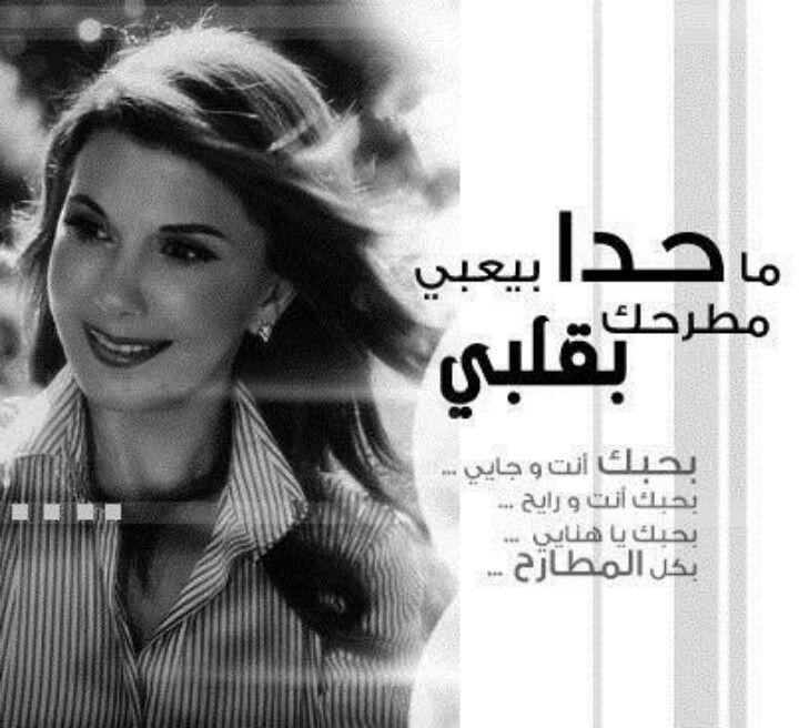 ماجدة الرومي Music Quotes Arabic Love Quotes Song Words
