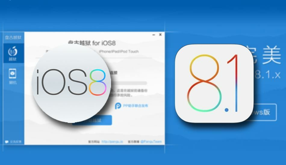 Cómo Hacer Jailbreak a iPhone y iPad con iOS 8.1 – Pangu