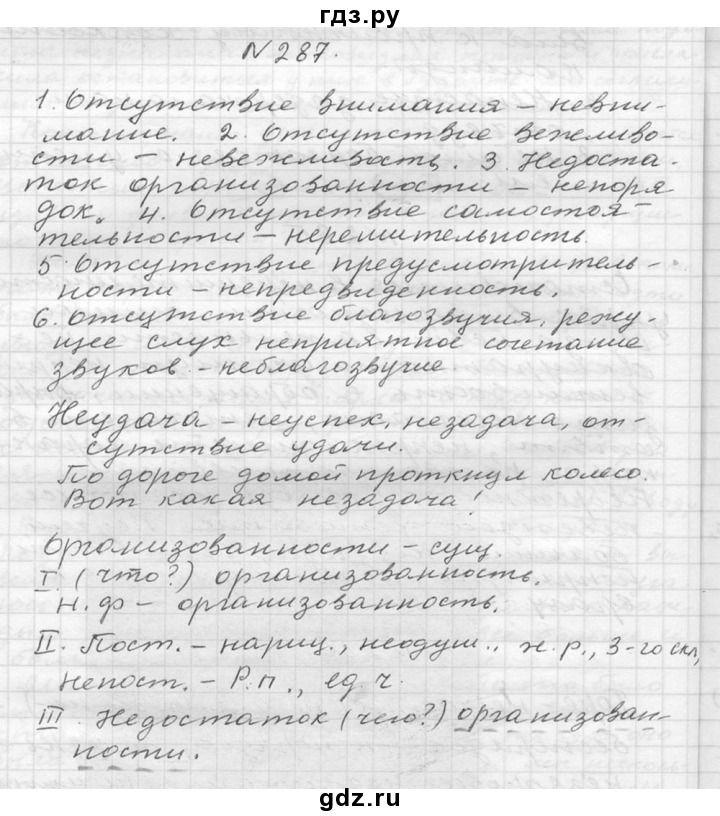 Методическое пособие по русскому языку 2 класс климанова