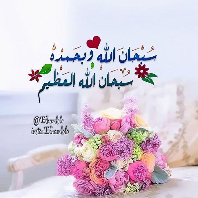 س بح ان الل ه وبحمده سبحان الله العظيم تصاميم إلهام تصممييى مصممة فوتوشب تعليقاتكم سعادتي Quran Wallpaper Islamic Prayer Urdu Poetry Romantic