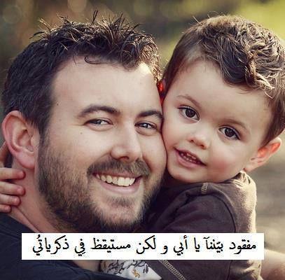 صور عن الاب روعه Sowarr Com موقع صور أنت في صورة Feelings Words Arabic Words