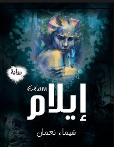 تحميل رواية إيلام Pdf شيماء نعمان Books Novels Numan