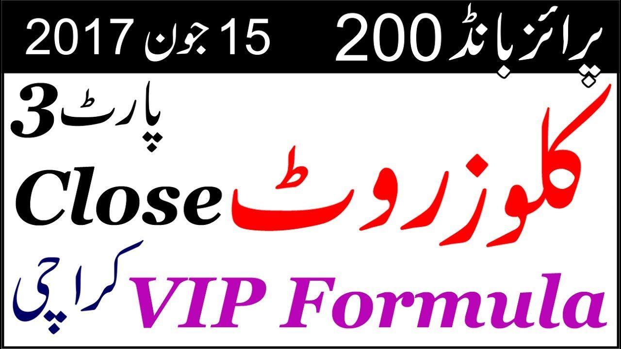 Close Figure Rout **Part 3** Prize Bond (200) City Karachi