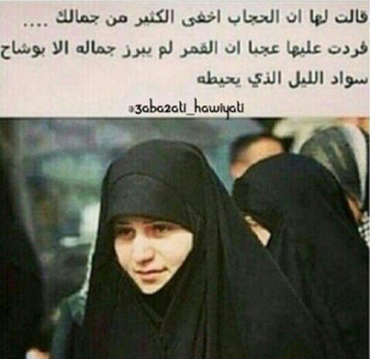 القمر والليل Iranian Women Chador Islamic Pictures