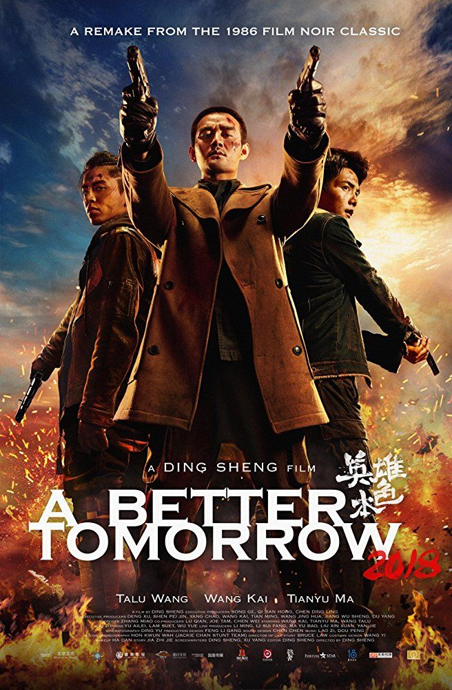 6d1b71db653c A Better Tomorrow (2018) Chinese Movie