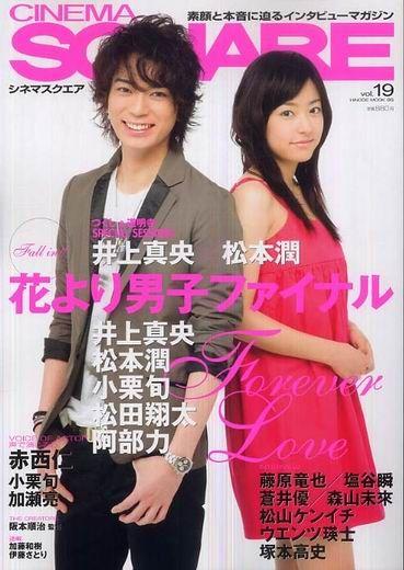 Jun matsumoto and inoue mao dating services