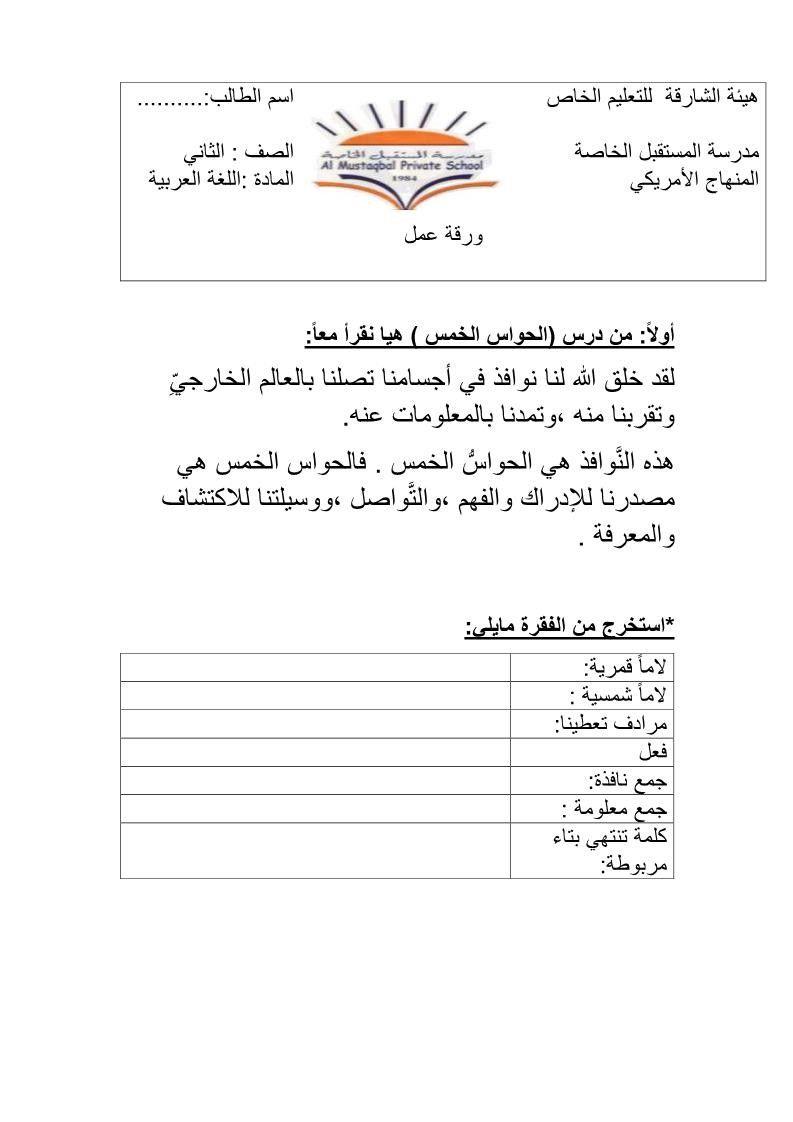 اللغة العربية ورقة عمل الحواس الخمس للصف الثاني School