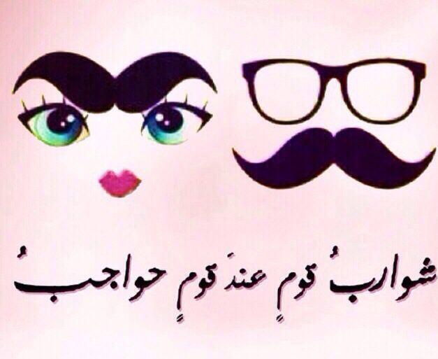 شوارب قوم عند قوم حواجب Funny Arabic Quotes Sarcastic Humor Ramadan Kids