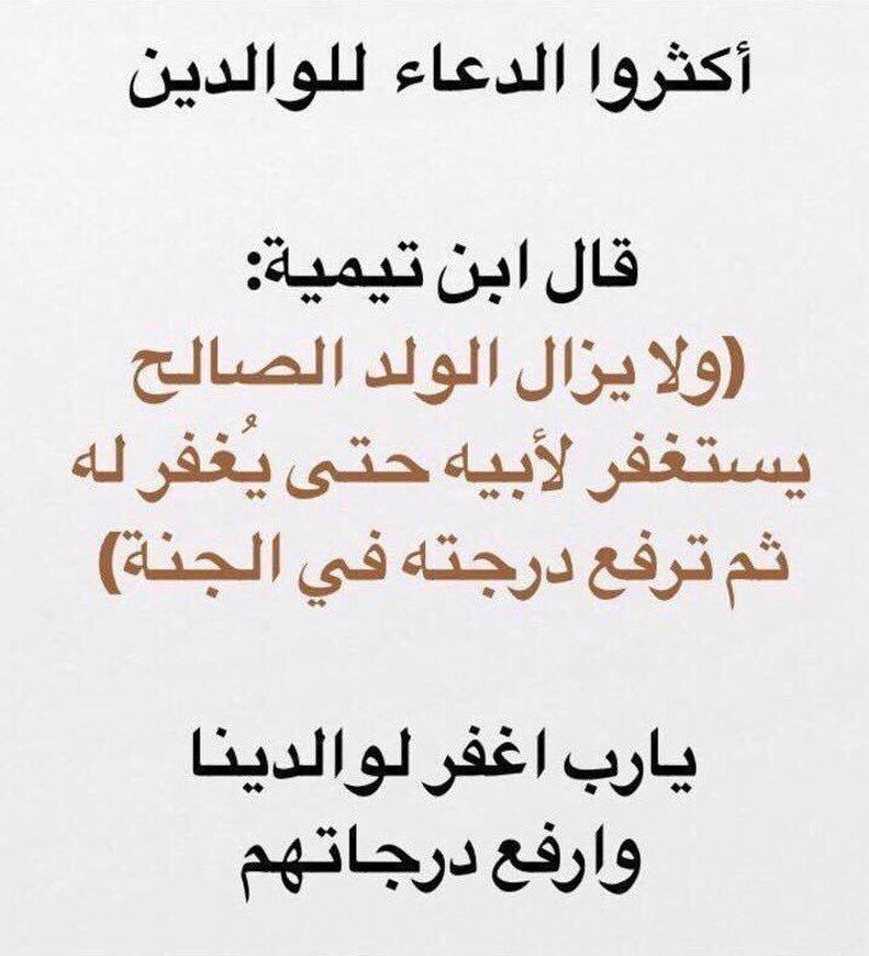 اللهم اغفر لامي و ارحمها Arabic Calligraphy Arabic Islam
