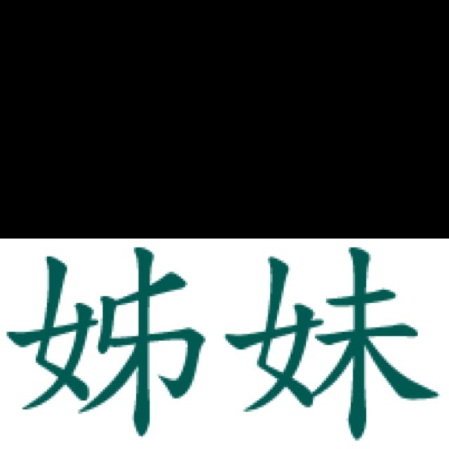 Chinese Symbol For Sisters Left Symbol Is For Older Sister Right