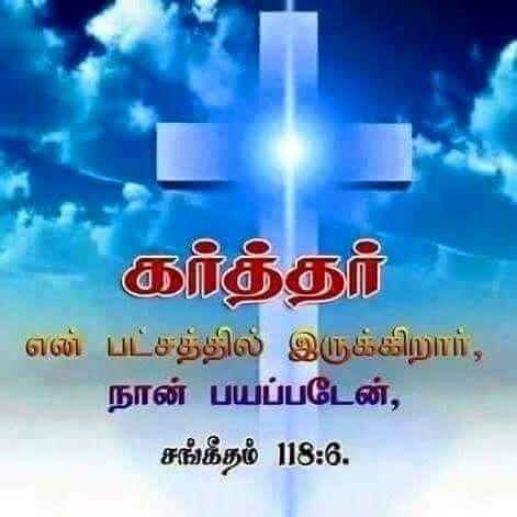 ஆம ன Bible Words Images Bible Verse Pictures Bible Words