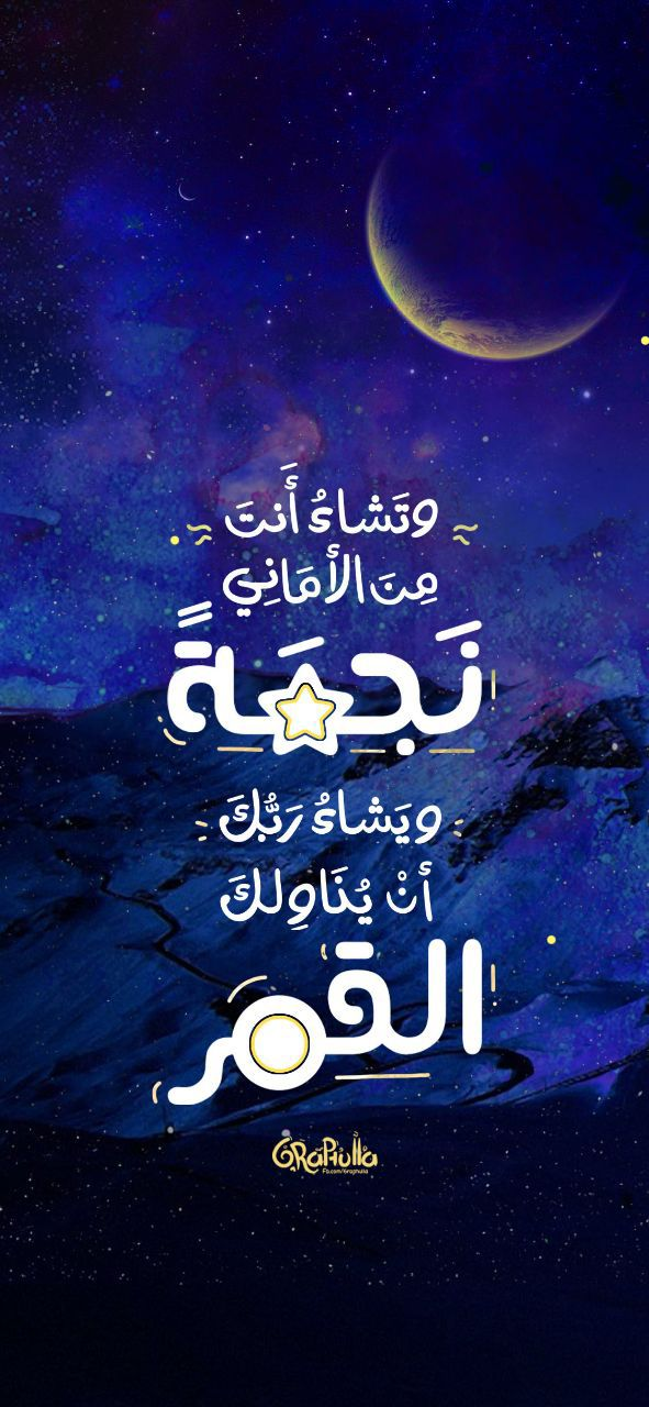 Pin By Dimamouakar On عل قت ب ح ب ك آمال ي Quran Quotes Love Wisdom Quotes Life Quran Quotes