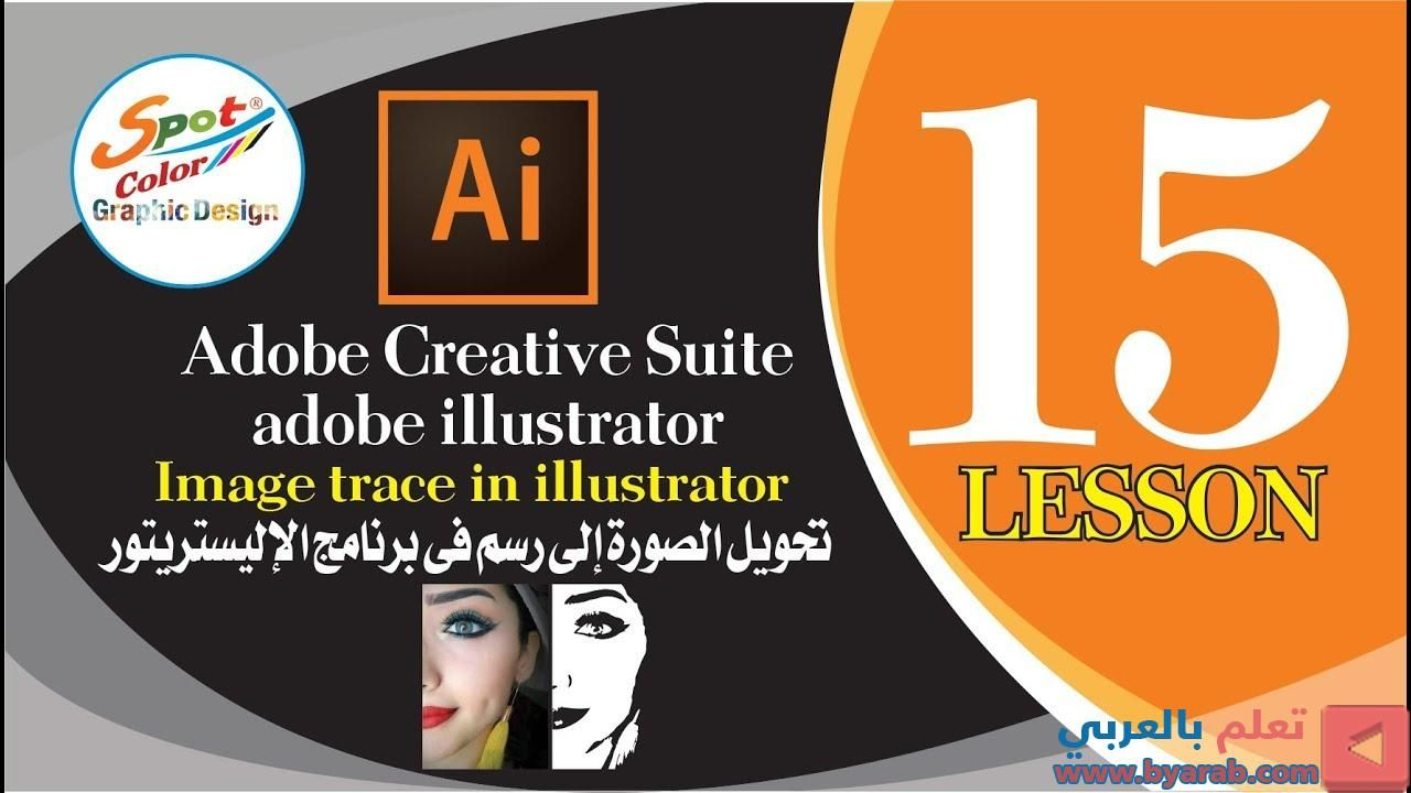 الدرس 15 Image Trace In Illustrator طريقة تحويل الصور إلى رسم فى برنامج الإليستريتور Adobe Creative Suite Creative Suite Adobe Creative