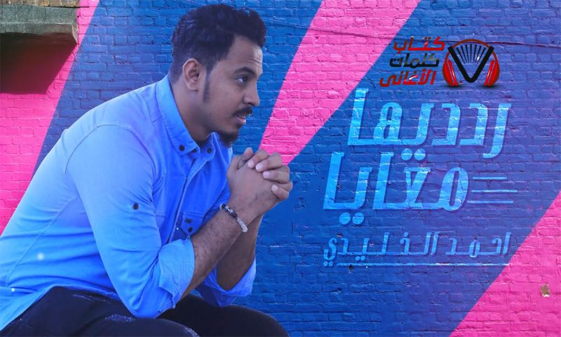 كلمات اغنية ردديها معايا احمد الخليدي Songs