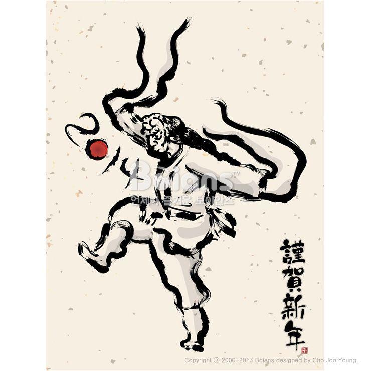 탈춤으로 꾸며진 한국의 전통 캘리그라피 연하장. 신년 카드 디자인 시리즈 (CARD010131) Korean traditional mask dance calligraphy greeting cards. New Year Card Design Series. Copyrightⓒ2000-2013 Boians.com designed by Cho Joo Young.