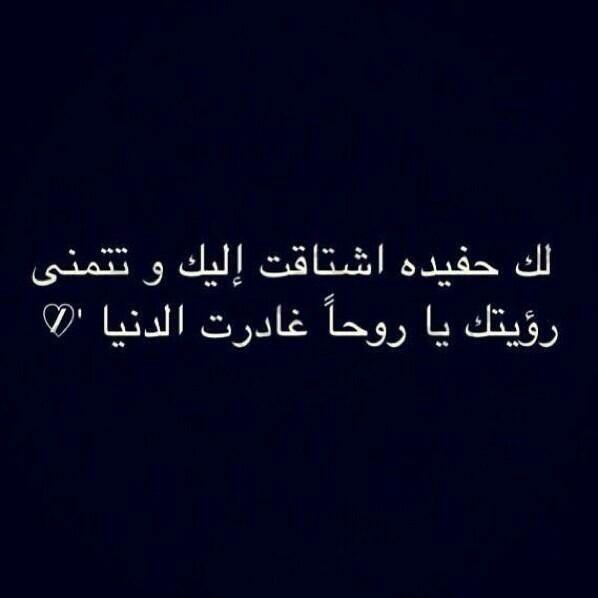 رحمك الله ياجدي Dad Quotes Words Quotes Funny Arabic Quotes