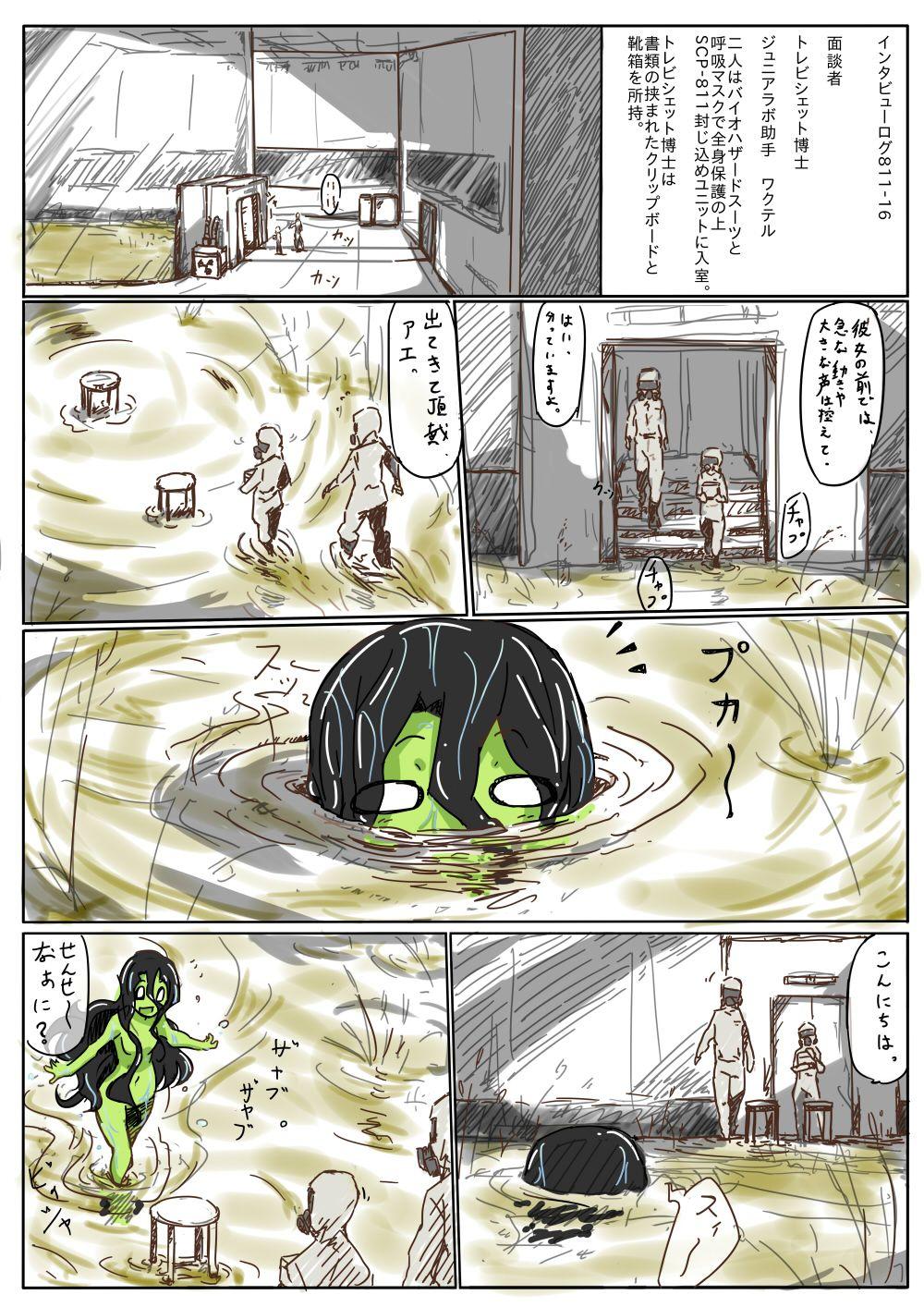 SCP  811 The Swamp Woman Mini Comic (1)