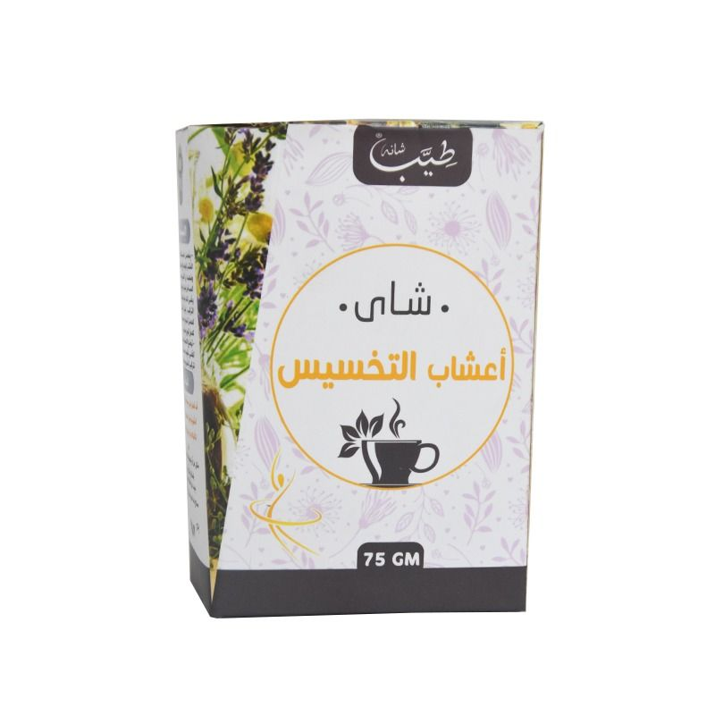 شاي أعشاب تخسيس ٧٥ جم لعلاج السمنة والوزن الزائد ويرفع من معدل الدهون من شانه Herbalism Tea Herbal Tea