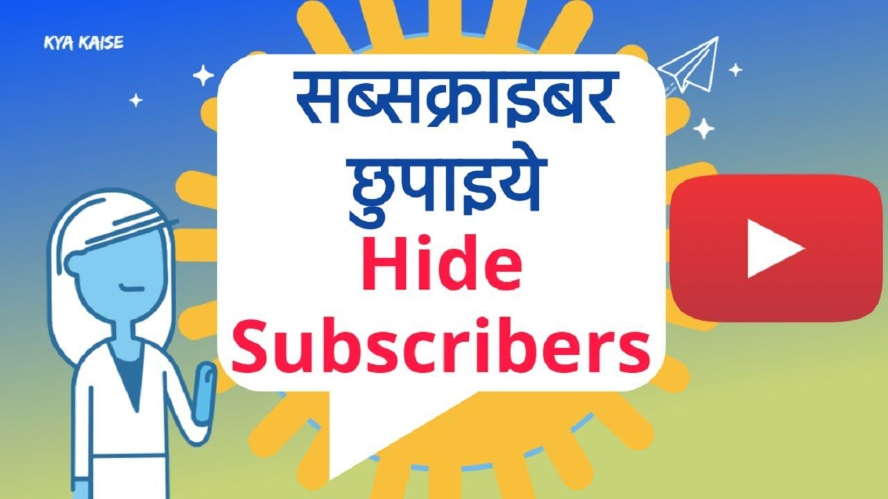 How To Hide Subscribers On Youtube Apne Youtube Channel Par