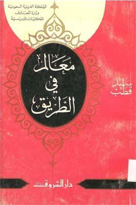 كتاب معالم على الطريق لسيد قطب pdf
